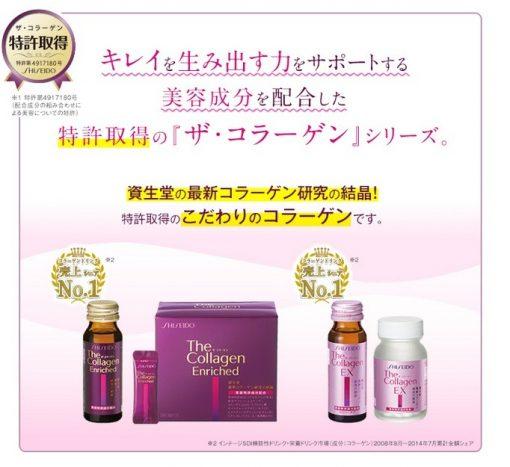 Shiseido Collagen Enriched dạng nước 6