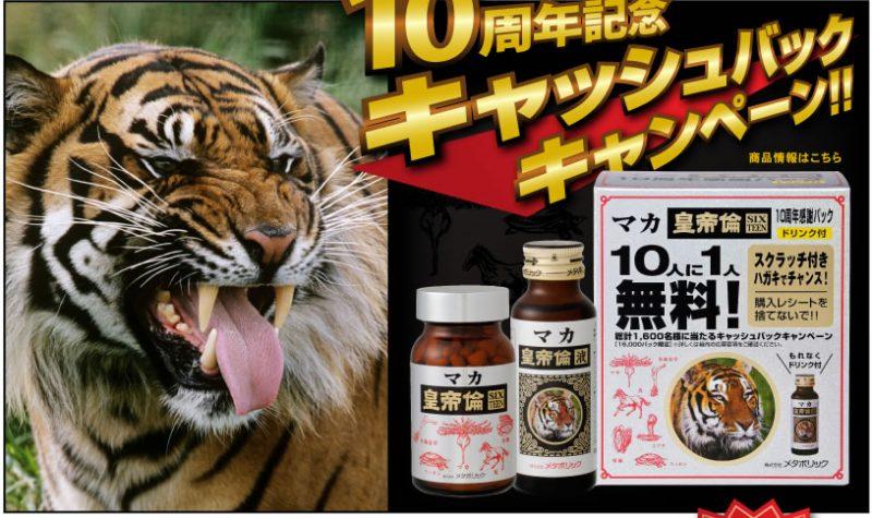 Kết quả hình ảnh cho Bổ Thận Tráng Dương Maka Sixteen Nhật Bản -