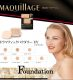 Phấn nén Shiseido Maquillage Dramatic Powdery