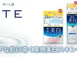 Kem dưỡng trắng da Kose Moisture Mild White Cream 8