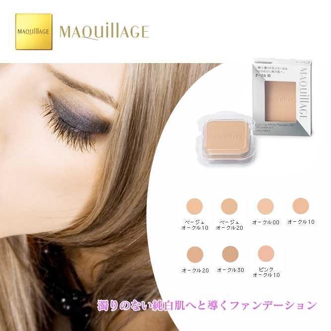 phan shiseido Maquillage Lighting White Powdery UV