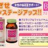 Viên uống nở ngực BBB Orihiro Best Beauty Body Nhật bản 5