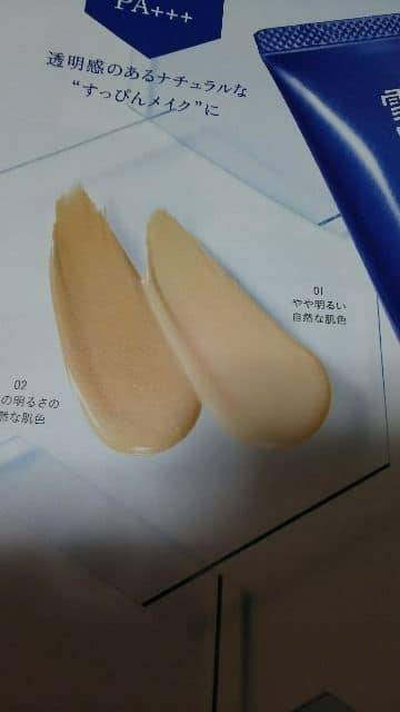 White BB Cream Kose