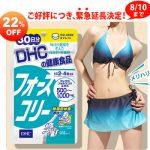 Top 7 sản phẩm giảm cân an toàn hiệu quả của Nhật Bản 1
