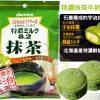 Kẹo sữa trà xanh matcha 8.2 Nhật bản 5