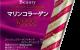 Beauty Marine Collagen10.000mg dùng có tốt không? 6