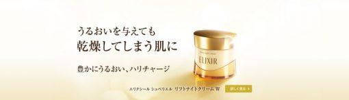 Bộ  dưỡng da Shiseido Elixir Superieur 2