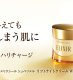 kem dem Shiseido Elixir Superieur