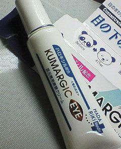 Kem trị thâm quầng mắt Kumargic Eye của Nhật 8