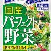 Viên bổ sung Dưỡng chất 32 loại rau, củ premium 2