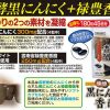 Tỏi đen Nhật Bản Orihiro 3