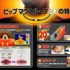 Vòng huyết áp Nhật Bản PIP Magneloop, ổn định ,điều hòa huyết áp 6