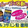 Thuốc bổ xương khớp Glucosamine Orihiro Nhật 1500mg (900 viên) 3