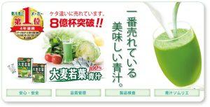Bột lúa mạch Grass Barley Nhật Bản nguyên chất 100% 6