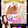 Kem Trắng da Silky Veil Nhật (100gr) 5
