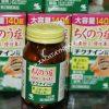 Thuốc trị viêm xoang Chikunain Nhật Bản 5