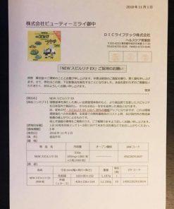 Tảo vàng Spirulina EX DIC , Tảo xoắn Nhật Bản cao cấp 8