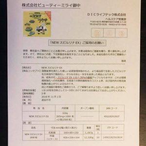 Tảo vàng Spirulina EX DIC, Tảo xoắn Nhật Bản cao cấp 6