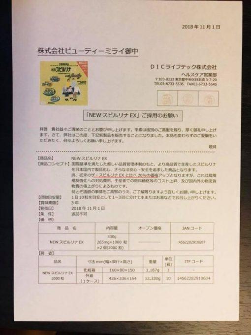 Tảo vàng Spirulina EX DIC , Tảo xoắn Nhật Bản cao cấp 4