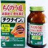 Thuốc trị viêm xoang Chikunain Nhật Bản 4