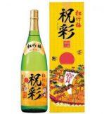 ruou sake vay vang