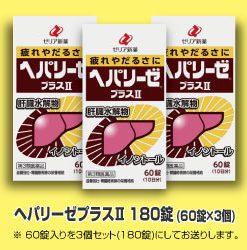 VIên uống bổ gan Hepalyseplus plus II Nhật Bản 180 viên 9
