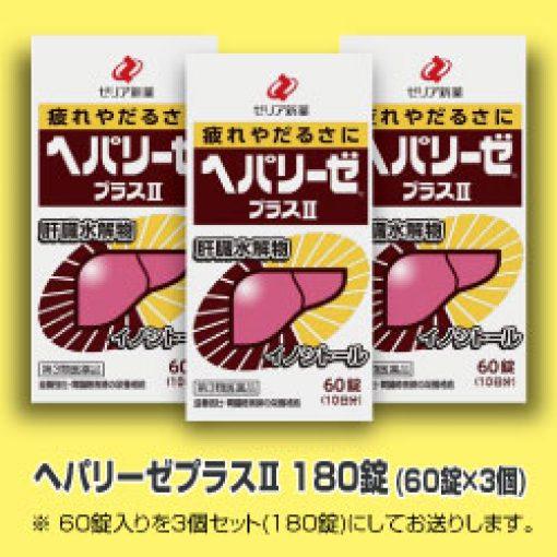 VIên uống bổ gan Hepalyseplus plus II Nhật Bản 180 viên 4