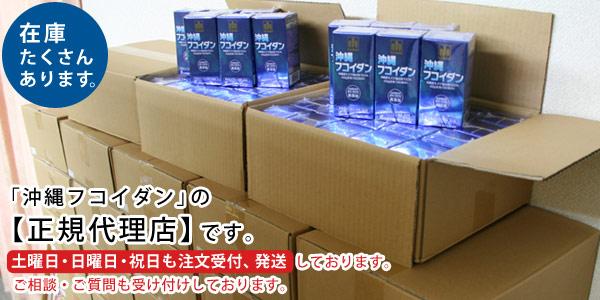 Viên uống tảo Fucoidan Okinawa phòng chống ung thư Nhật Bản 5