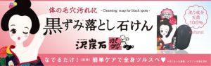 XÀ PHÒNG TRỊ THÂM NÁCH PELICAN Nhật Bản 2