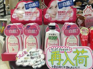 Lotion trang điểm dưỡng trắng da One Day Brightener Nhật Bản 2