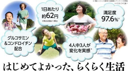 Viên uống Glucosamin – Sụn cá – CBP DHC Nhật bản 5