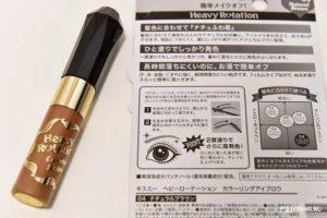Mascara chải lông mày Isehan Kiss Me Heavy Rotation Coloring Eyebrow Nhật Bản 8