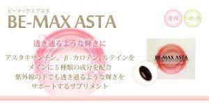 Viên uống trắng da Collagen BeMax Asta 1