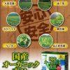 Bột rau xanh Orihiro Aojiru Nhật Bản 3