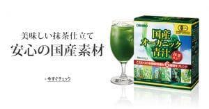 Bột rau xanh trái cây Orihiro Aojiru Nhật Bản 4
