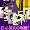 Mặt nạ cô gái Mitomo Mask Nhật Bản 1