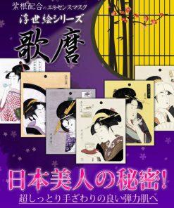 Mặt nạ cô gái Mitomo Mask Nhật Bản 6