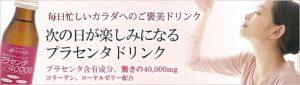 Nước uống nhau thai Placenta 40000 Nhật Bản 4