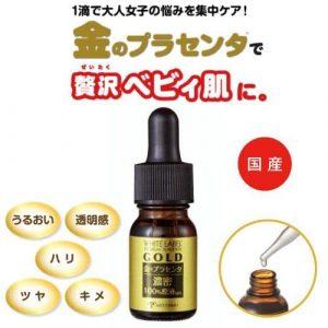 Serum trị nám da White Label Premiun Placenta Gold Essence Nhật Bản 1