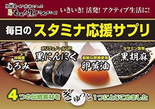 Tỏi đen ITOH Nhật Bản 198 viên 4