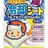 Miếng dán hạ sốt Nhật Bản Hiehie Cooling gel sheet 10 hours