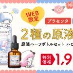 Review Serum Nhau thai fracora Nhật bản và Nhau thai BB LAB