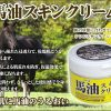 Kem dầu mỡ ngựa Moisture sun Cream Horse Oil 4