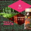 Viên uống bổ xung khoáng chất Hybrid mineral Ai Nhật Bản 4