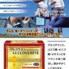 Bột uống bổ xương khớp Hikari Glucosamin1200mg Nhật Bản 2