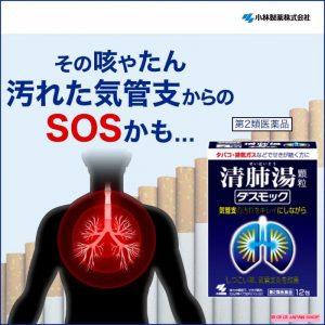 Thuốc bổ phổi Kobayashi, viên uống giải độc phổi 3