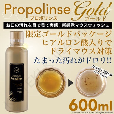 Propolinse Gold