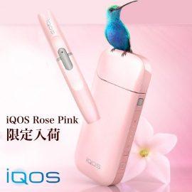Các phiên bản thuốc lá IQOS limited edition