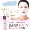 Mặt nạ thải độc Sing Cosmetics Organic Soda White Pack 3