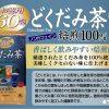 Trà thải độc Diếp Cá Dokudami Orihiro 2
